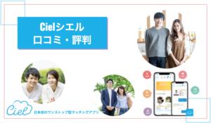 【ネットで恋人作り】新アプリCiel(シエル)の口コミ・評判