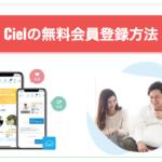 恋活アプリ「Ciel(シエル)」アプリの無料会員登録方法の解説