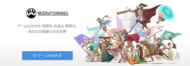 「マイクリプトヒーローズ」は日本で一番人気のゲームです!
