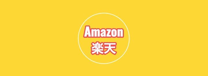 企業に頼らない!個人消費に期待して「楽天」「Amazon」を使え!