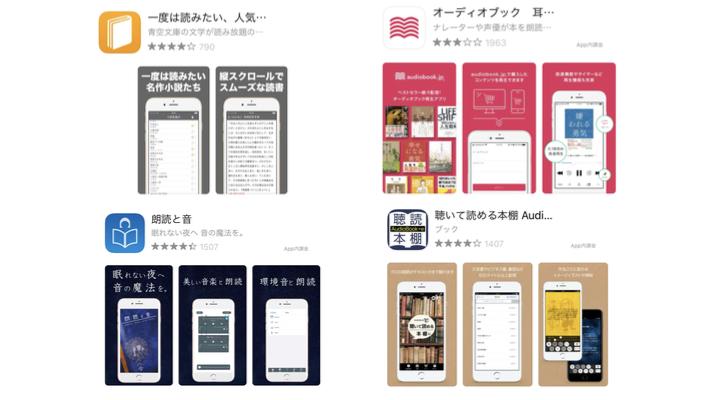 無料の「朗読アプリ」は、現状ほとんど活用できない話。
