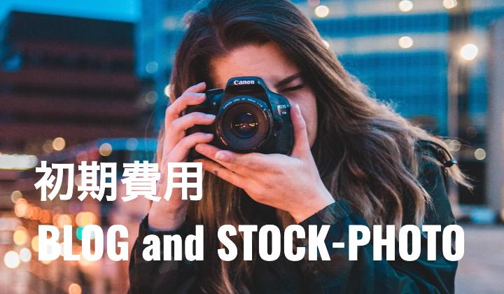 【実は安い】ブログ運営とストックフォト副業の初期費用について!