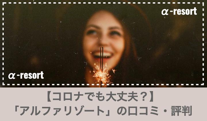 【コロナでも大丈夫?】「アルファリゾート」の口コミ・評判