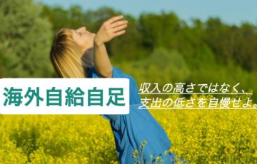 【台湾自給自足】収入の高さではなく支出が少ないことを自慢に!