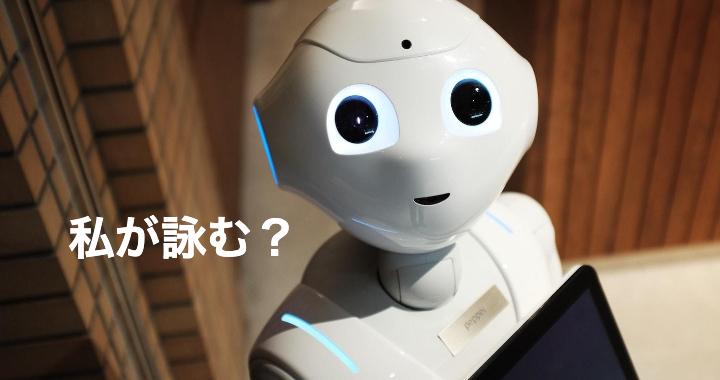 ロボットではなく、人が読むとお金がかかる≒課金