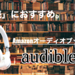 【YouTube越え】有名女優・俳優の朗読で小説が聴けるアプリとは?