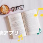 「朗読アプリ」のまとめ!無料で小説の朗読を聴きたい!見たい!