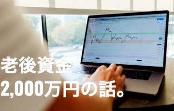 老後資金の2,000万円は日本円貯金ではなく、米国株式を買ったら?