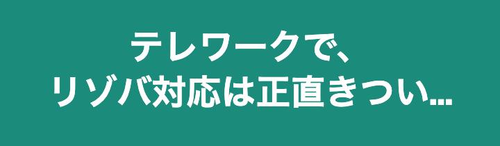 東京の企業はテレワーク中心!スタッフ対応はどう?