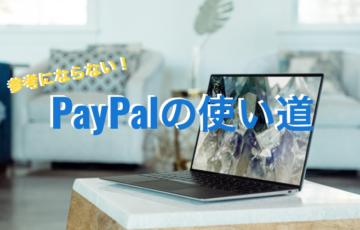 まとめ|全然参考にならない「PayPal」のお金の使い方!