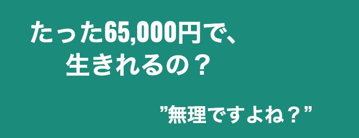 なぜ海外移住を考えないといけないの?【日本で暮らせないから!】