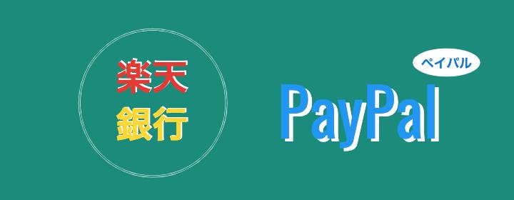 日本の「写真AC」は銀行振り込み!海外サイトはPayPal振り込み!