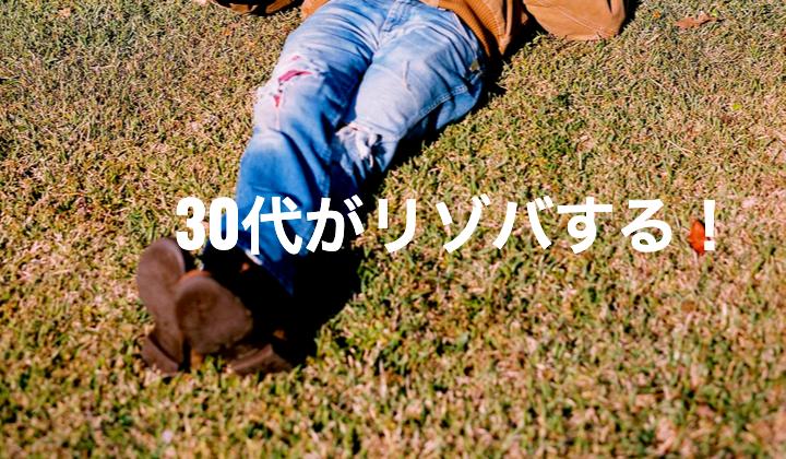 【30代リゾートバイト】年齢は気にする必要なし!30代が基準です。