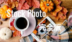 まとめ|【完全版】ストックフォト(写真販売)の方法