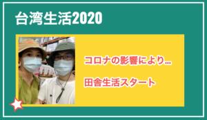 【台湾のリアル田舎生活】北海道から台湾移住したその生活とは?