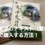 台湾留学のテキスト(繁体字)を日本で購入する方法!