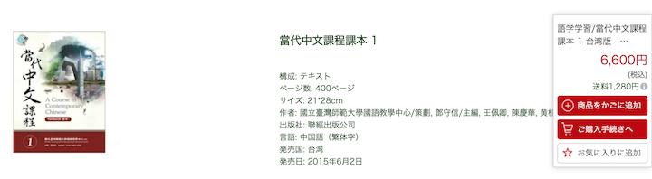 日本でテキストを購入すると、アホみたいに高額です!