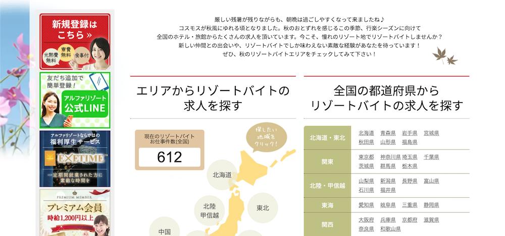 「アルファリゾート」の求人数