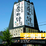 まとめ 北海道リゾバ体験談!時給(給料)や生活ってどう?