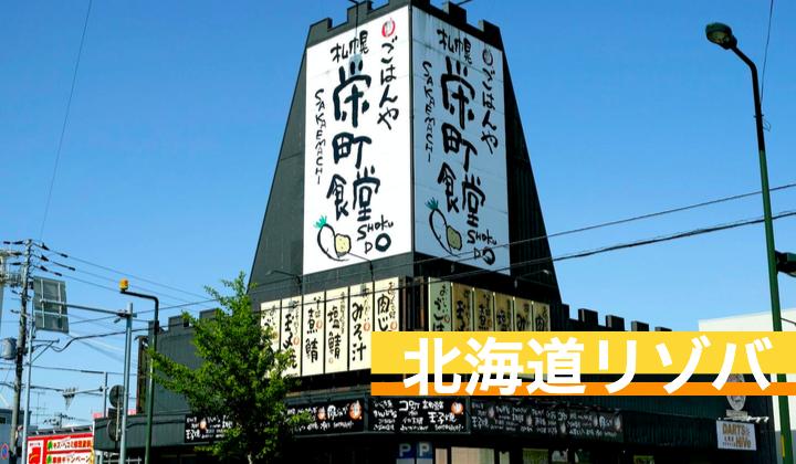 まとめ|北海道リゾバ体験談!時給(給料)や生活ってどう?