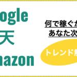 グーグルの広告で稼げない!トレンドは楽天・アマゾンに変わった?
