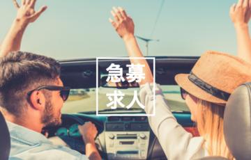 まとめ|リゾートバイト派遣の急募求人についての注意点と採用率の話