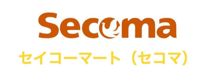 セイコーマート