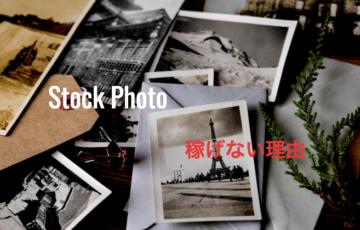 まとめ|写真のストック枚数を増やせば自然と稼げるようになる!