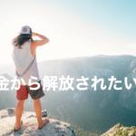 日本の税金支払いがキツイって思ったら海外移住をしよう!