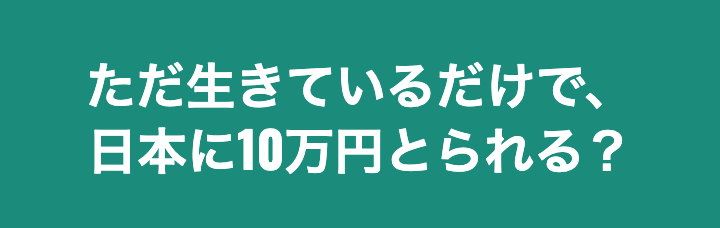 日本の住民税はきつい!生きてるだけで、年10万円搾取される。