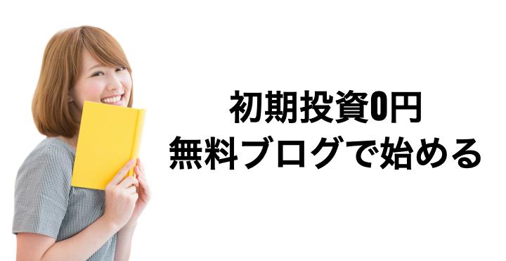 ブログって無料で始めることはできる?初期投資0円で始めたい!