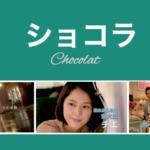 長澤まさみ主演の人気台湾ドラマ『ショコラ』ってお勧め?