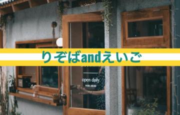 【英語リゾバ】リゾートバイトで英語は必須?英語を勉強したい!