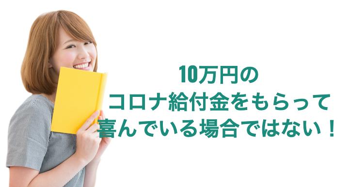 日本円は危ない!10万円のコロナ給付金が20万円になりました!