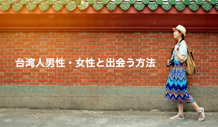 日本で台湾人男性・女性と出会う方法について実体験から解説!