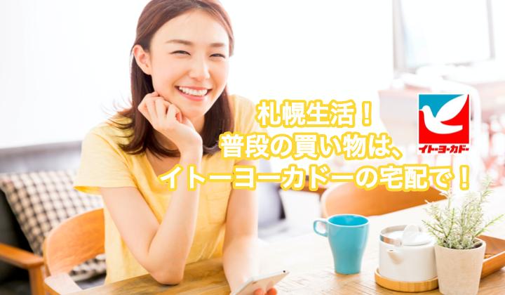 札幌生活!コロナ対策のために買い物はイトーヨーカドーの宅配で!