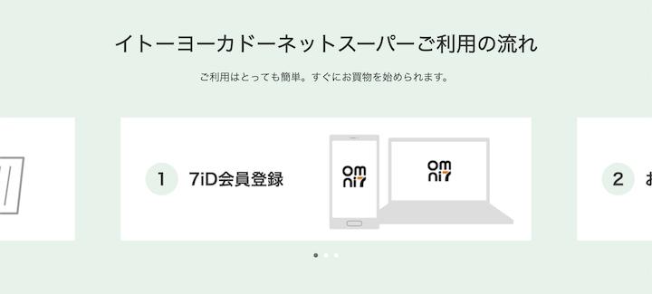 イトーヨーカドーのネットスーパーの始め方(無料登録)