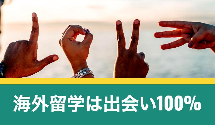 【体験を語る】海外留学をすると日本人・外国人との出会いが100%