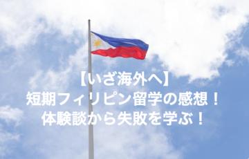 【いざ海外へ】短期フィリピン留学の感想!体験談から失敗を学ぶ!
