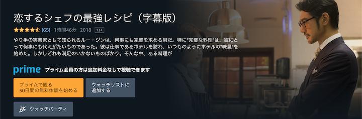 オススメ台湾映画|『恋するシェフの最強レシピ(字幕版)』主演:金城武