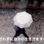 雨にも、コロナにも左右されずに自分の生き方をするべき理由