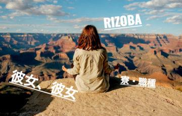 まとめ|リゾバ派遣で彼女を作りたいなら、寮と職種選びは絶対に間違うな!