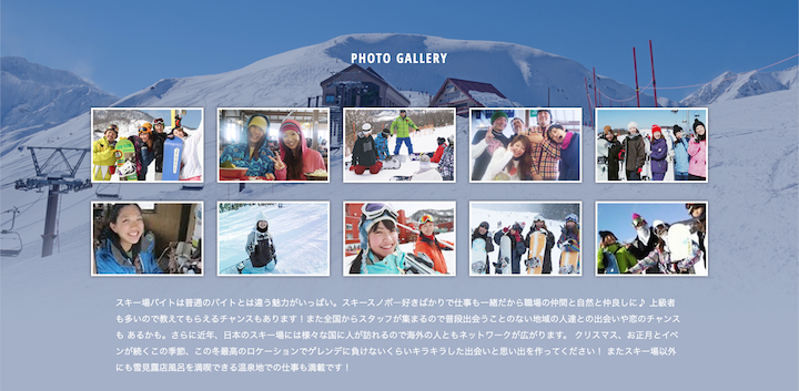 体力のある20代の方がスキー場リゾバを選ぶ傾向に?