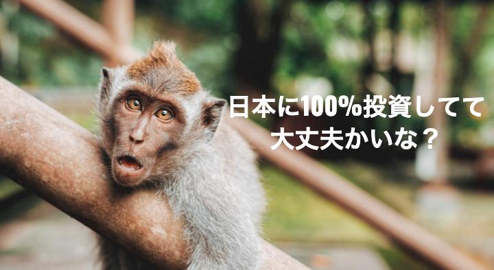 日本って魅力的かな?銀行貯金をしているだけの人は日本に投資してる?