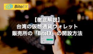 【徹底解説】台湾の仮想通貨ウォレット・販売所の「BitoEX」の開設方法
