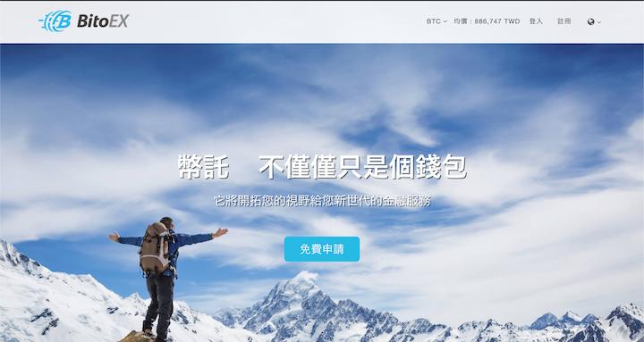 「BitoEX」で仮想通貨を台湾ドルに換金する方法の解説!