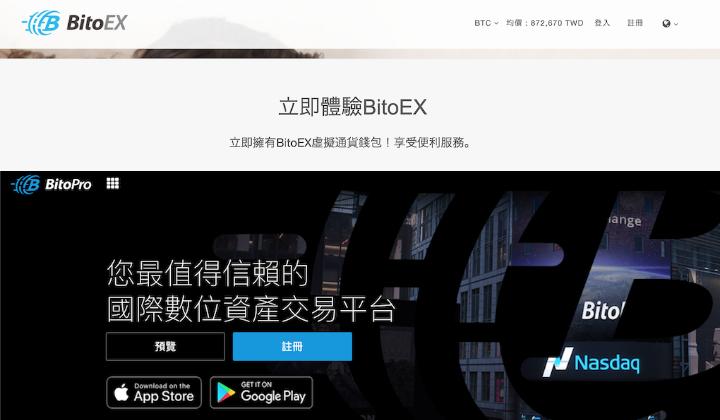 まとめ|【台湾で仮想通貨の取引】「BitoPro」「BitoEX」の口コミ・評判