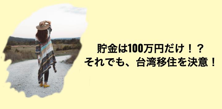 貯金額は100万円ほどでした!たった100万円で台湾移住をした!