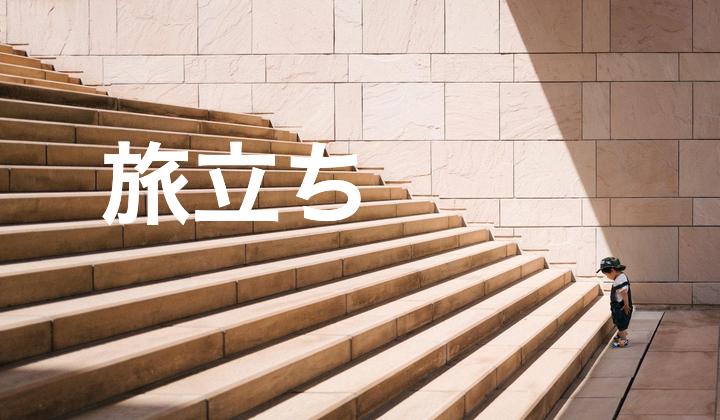 まとめ|長期リゾートバイトで日本を転々とする方法を実体験から解説!