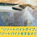 まとめ|「リゾートバイトダイブ」で長期リゾートバイトをするメリット!